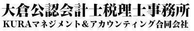 大倉公認会計士税理士事務所